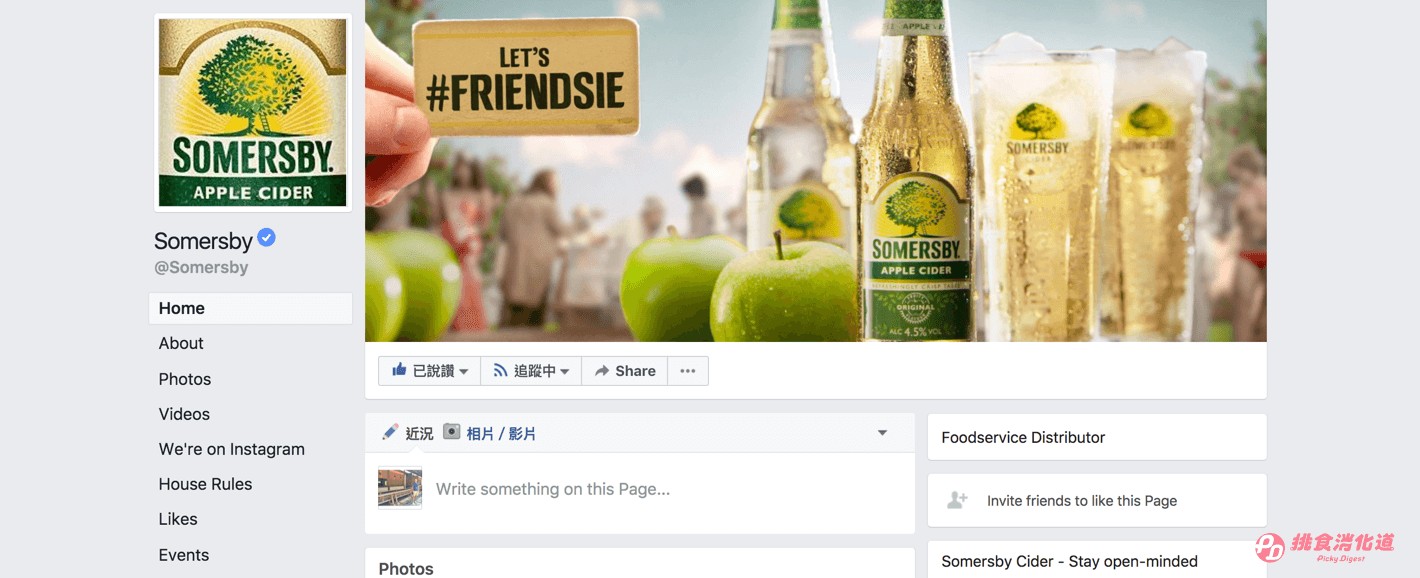 Somersby:宣傳hashtag (friendsie = selfie with friends)