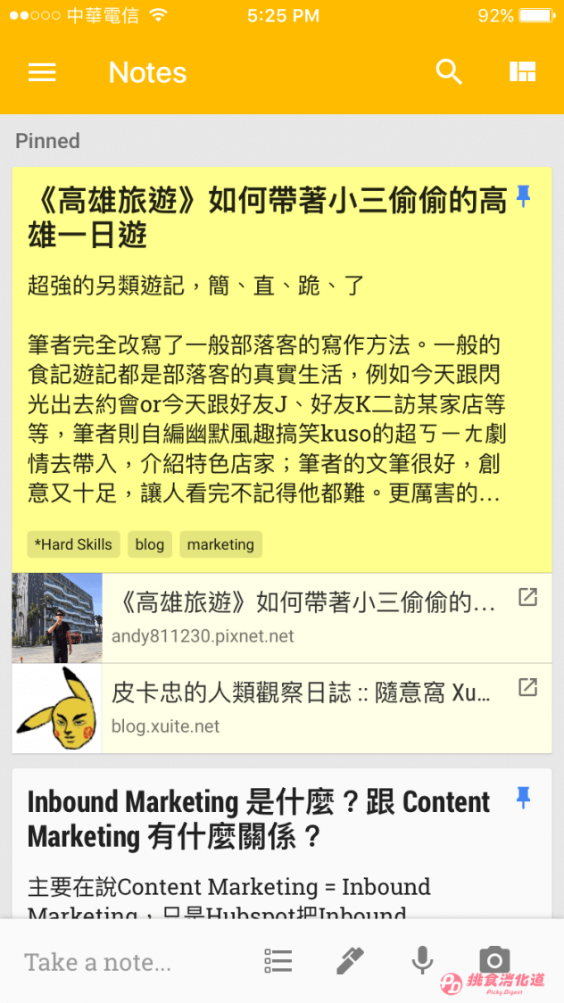 Google Keep iOS app使用介面